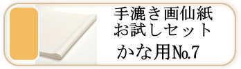 手漉き画仙紙お試しセット№7