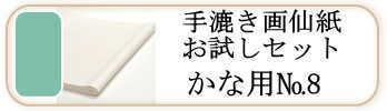 手漉き画仙紙お試しセット№8